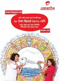 airtel pohela boishakh recharge bonus offer 28tk 450percent bonus offer 1422 noboborsho.jpg